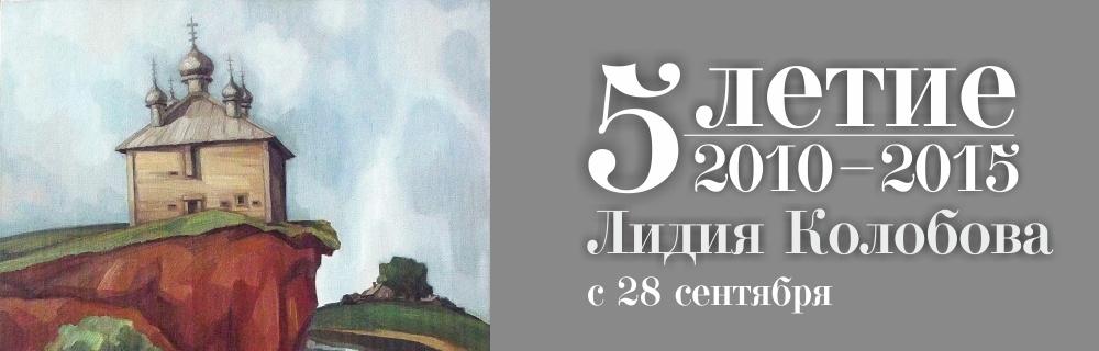 Выставка Лидии Колобовой «Пятилетие. 2010–2015»