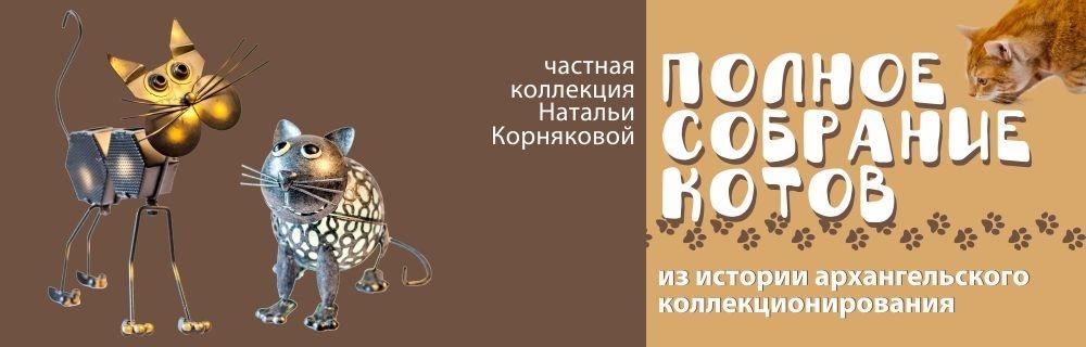 Выставка «ПОЛНОЕ  СОБРАНИЕ  КОТОВ»
