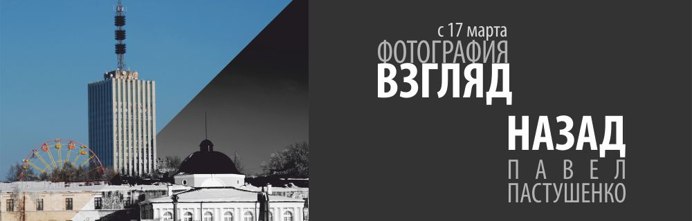 Выставка «Взгляд назад. Павел Пастушенко» (фотография)