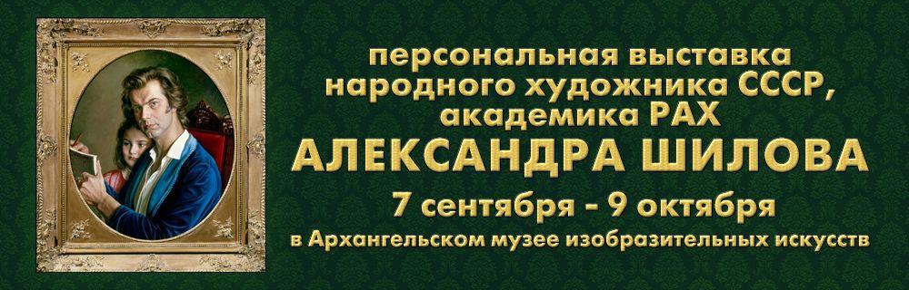 Персональная выставка народного художника СССР Александра Шилова