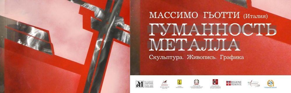 Массимо Гьотти. Гуманность металла  / Massimo Ghiotti. Umanesimo del metallo