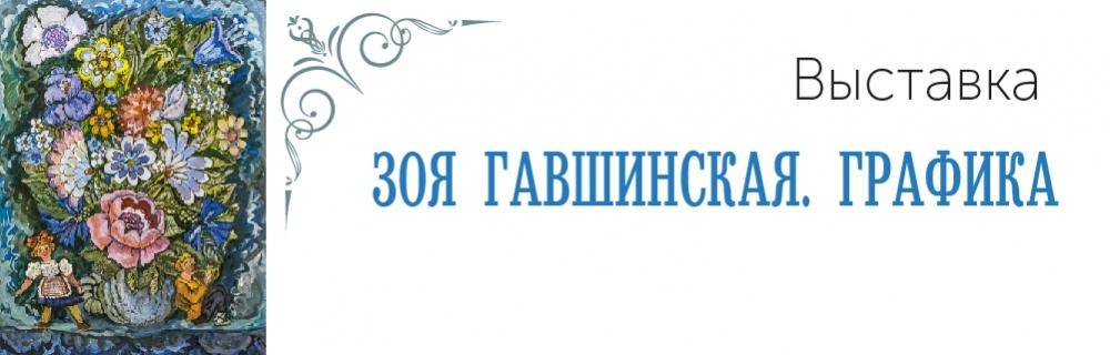 Зоя Гавшинская. Графика