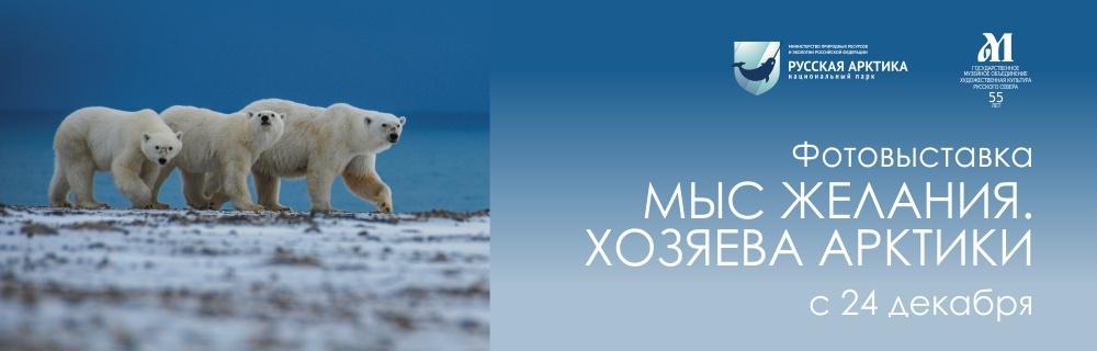 Мыс Желания. Хозяева Арктики
