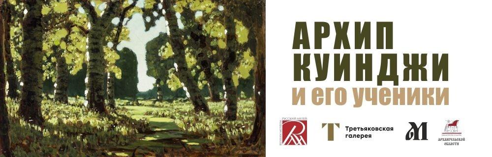 Выставочный проект «Архип Куинджи его ученики»