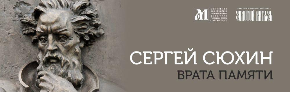 Персональная выставка Сергея Сюхина «Врата памяти»