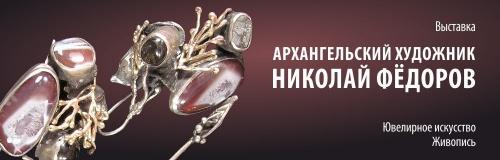 Архангельский художник. Николай Фёдоров