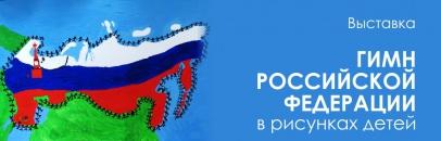 Гимн Российской Федерации в рисунках детей
