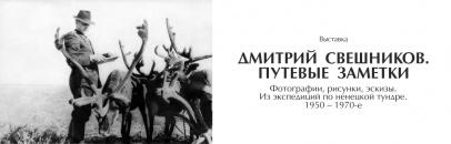 Дмитрий Свешников. Путевые заметки