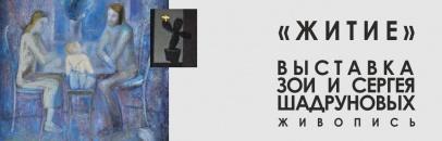 Житие. Зоя и Сергей Шадруновы