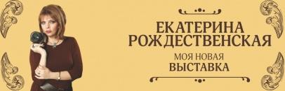 Екатерина Рождественская. Моя новая выставка