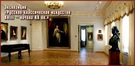 Постоянная экспозиция «Русское классическое искусство XVIII – начала XX вв.»
