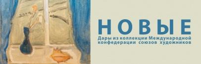 «Новые». Дары из коллекции Международной конфедерации Союзов художников