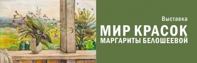 Мир красок Маргариты Белошеевой