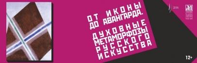 От иконы до авангарда. Духовные метаморфозы русского искусства