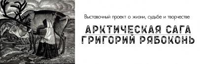Арктическая сага. Григорий Рябоконь