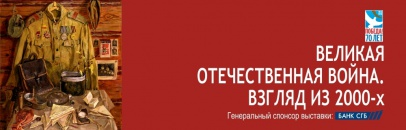 Великая Отечественная война. Взгляд из 2000-х