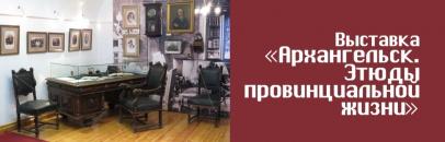 Выставка «Архангельск. Этюды провинциальной жизни»