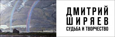 Дмитрии Ширяев (1913-2000). Судьба и творчество