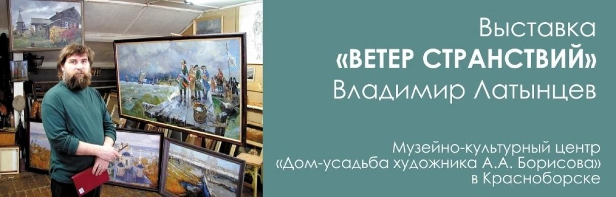 Выставка «Ветер странствий. Владимир Латынцев» (Великий Устюг)
