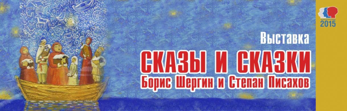 Сказы и сказки. Борис Шергин и Степан Писахов