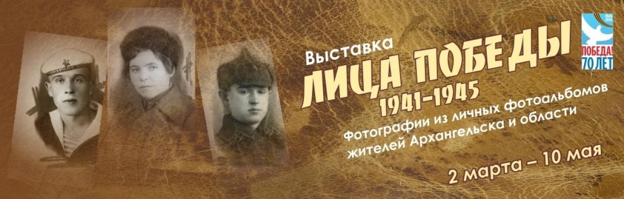 Фотовыставка «Лица Победы», посвященная 70-летию Великой Победы