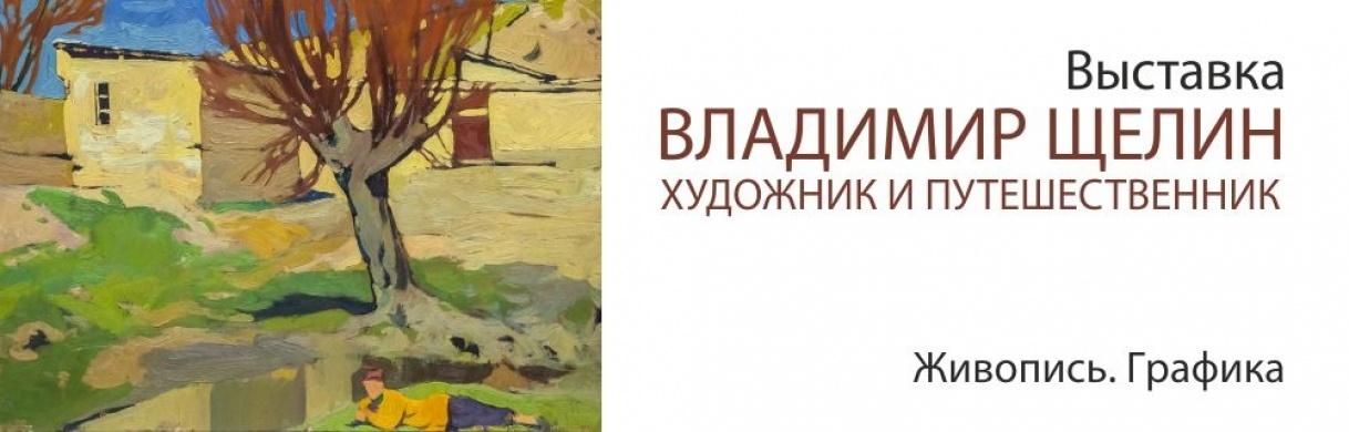 Владимир Щелин — художник и путешественник (1933 – 2016)
