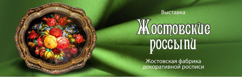 Жостовские россыпи