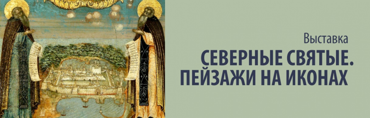 Северные святые. Пейзажи на иконах