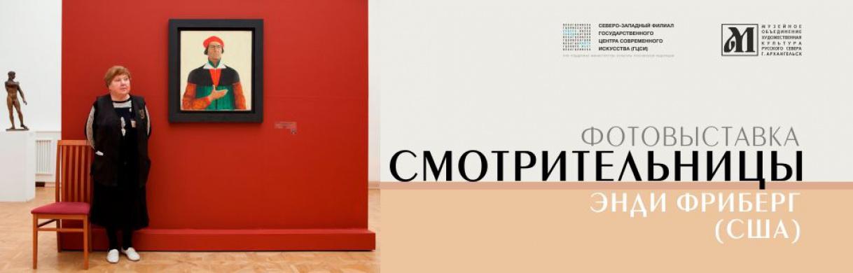 Фотопроект Энди Фриберга «Смотрительницы»