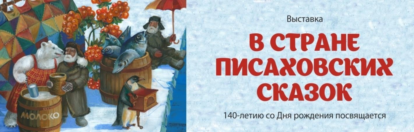 В стране Писаховских сказок