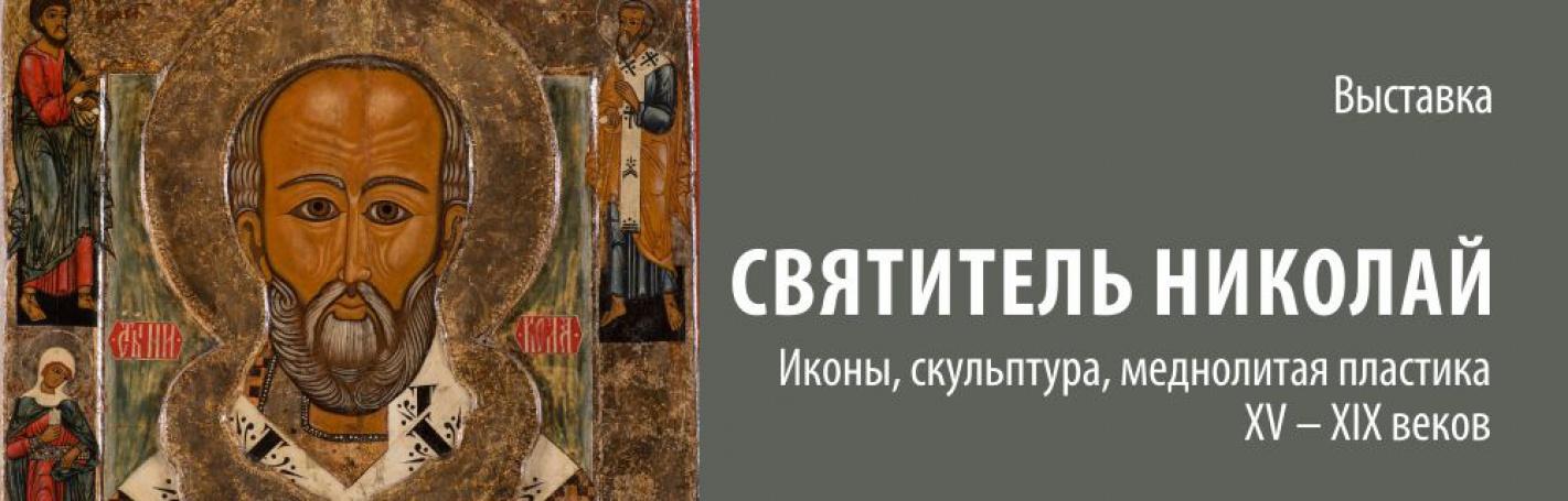 «Святитель Николай» (иконы, скульптура, меднолитая пластика ХV – ХIХ веков)