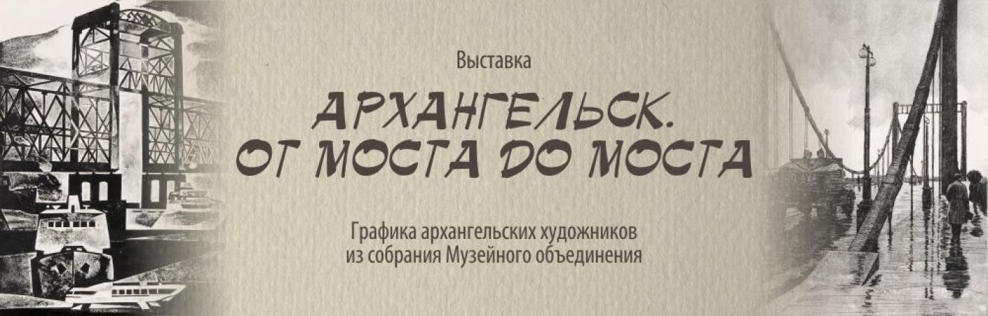 Архангельск. От моста до моста
