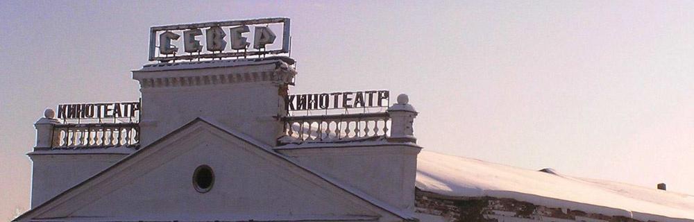 Кинотеатр «Север». Фото музея