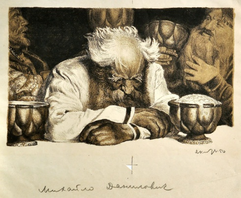 «Михайло Данилович». 1950
