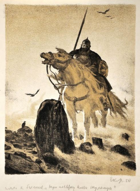 «Поездки Ильи Муромца». 1950