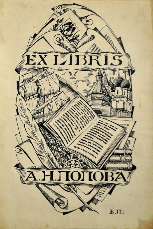 Экслибрис А.Н. Попова. Эскиз. 1930-е