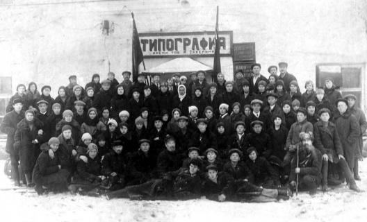 Коллектив типографии им. И.Склепина. 1930-е