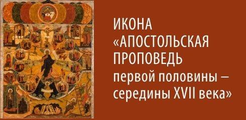 """Икона """"Апостольская проповедь"""""""