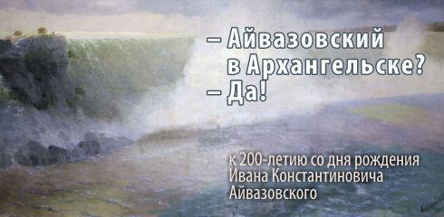 К 200-летию со дня рождения Ивана Айвазовского (1817 – 1900)