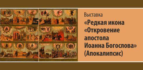 """Редкая икона """"Откровение апостола Иоанна Богослова"""" (Апокалипсис)"""