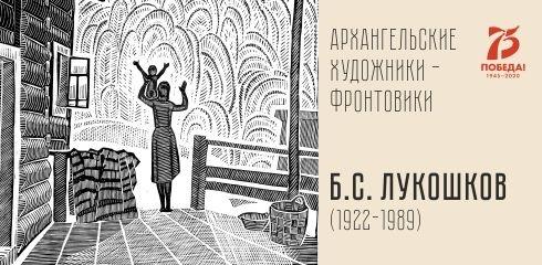 Выставка «Архангельские художники–фронтовики. Борис Лукошков (1922 – 1989)». К 75-летию Великой Победы.