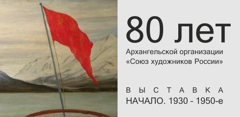 Начало. 1930 – 1950-е