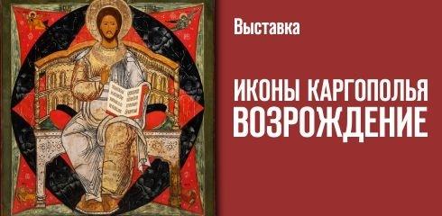 Иконы Каргополья. Возрождение