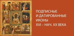 Подписные и датированные иконы ХVI – начала ХХ века