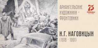 Выставка «Архангельские художники–фронтовики. Николай Наговицын (1918 – 1991)». К 75-летию Великой Победы