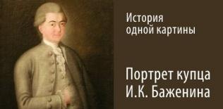 Портрет купца И.К. Баженина