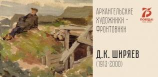 Выставка «Архангельские художники–фронтовики. Дмитрий Ширяев (1913 – 2000)». К 75-летию Великой Победы.